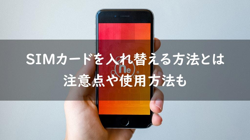 iphone 機種 変更 手順
