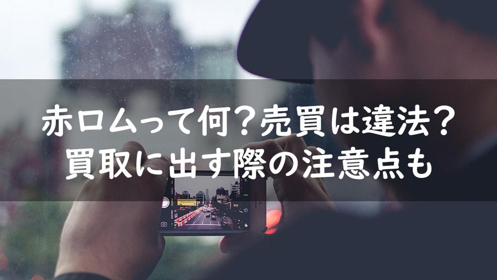 白ロム iphone