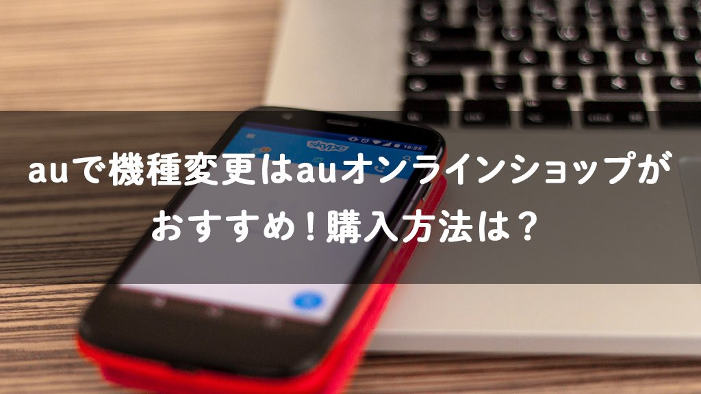 携帯 電話 名義 変更 au