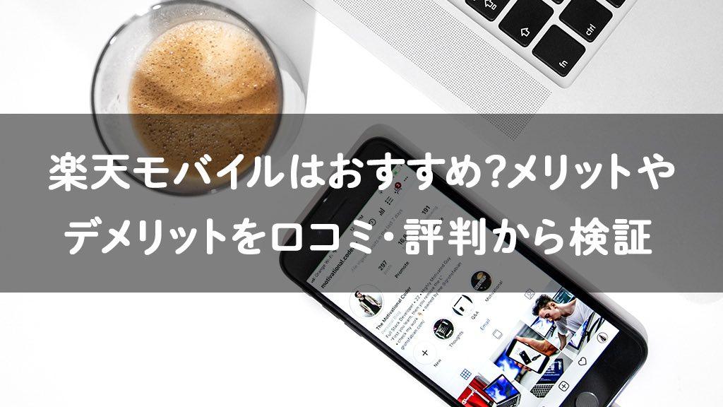 評判 楽天 モバイル