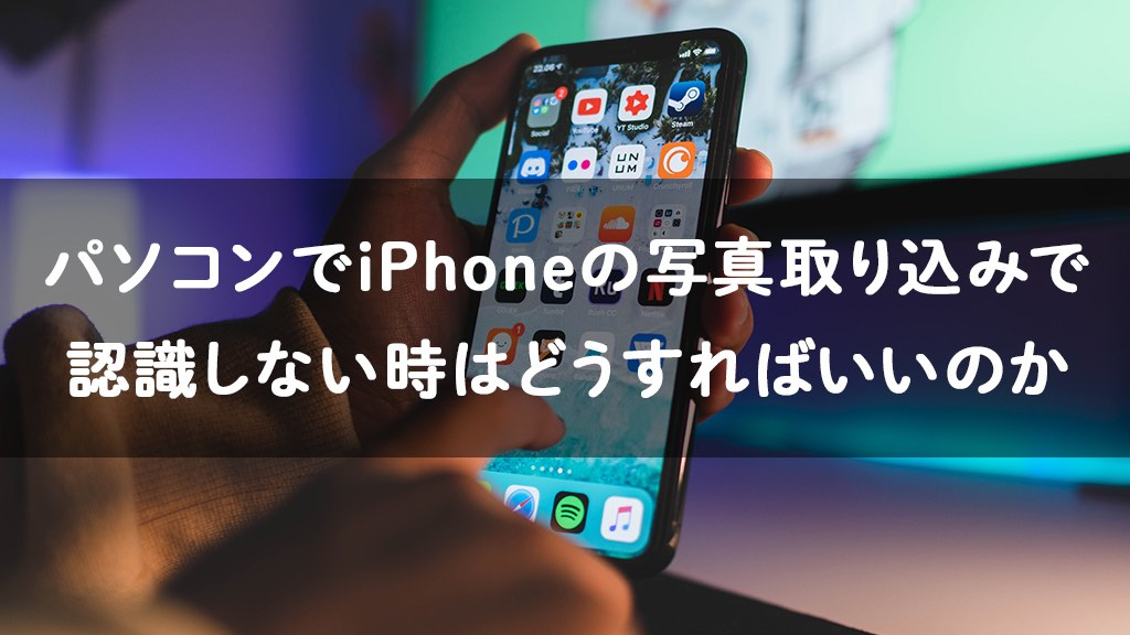 されない iphone 信頼 表示