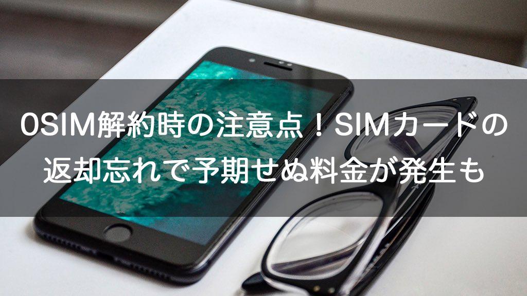 返却 ライン モバイル sim