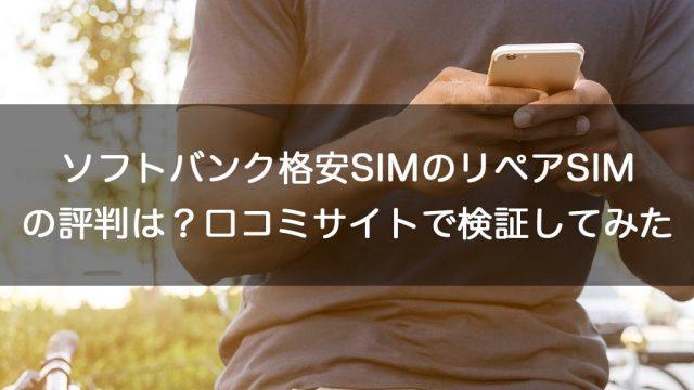 日本 通信 評判
