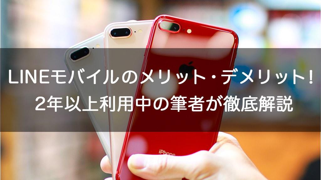 格安 sim iphone ライン モバイル
