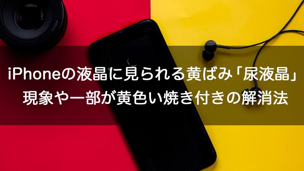 画面 が 黄色い iphone