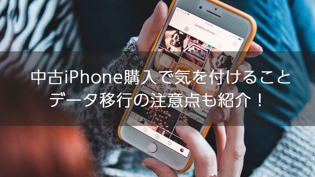 入れ替え iphone sim