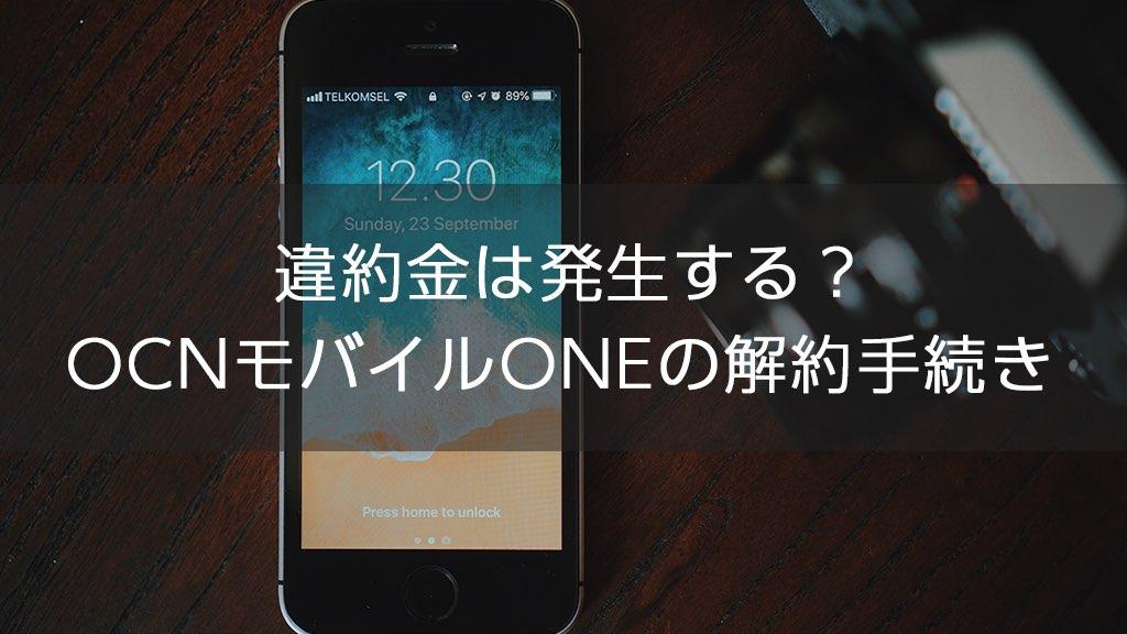 Ocn モバイル 解約